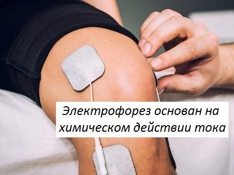 Химическое действие тока применяют в медицине